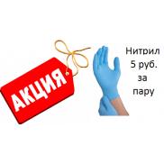 Нитрил по 5 рублей за пару!