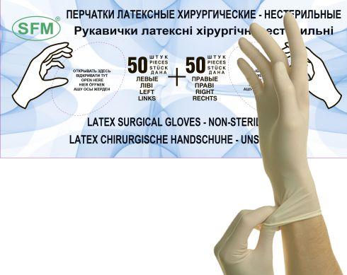 Фото нестерильные хирургические латексные опудренные перчатки SFM