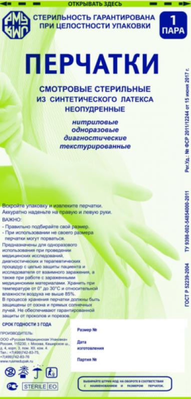 Фото нитриловых стерильных перчаток