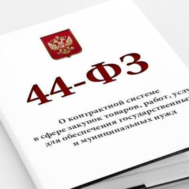 ФЗ-44