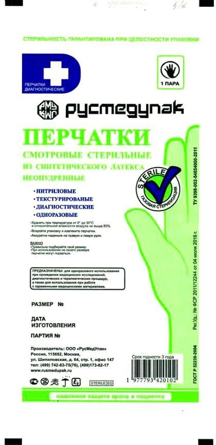 Фото стерильные смотровые перчатки